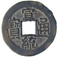 Chinesische Geldgeschichte 2 Der Käsch Archiv Münzenwoche