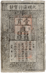 China. Ming Dynasty. Emperor Tai Zu (1368-1398), note worth 1,000 cash. The value of this bank note is specified by the 10 strings depicted on it, worth 100 cash each. © MoneyMuseum, Zurich.