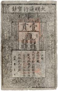 China. Ming-Dynastie. Kaiser Tai Zu (1368-1398), Banknote zu 1000 Käsch. Deutlich erkennbar ist der Wert dieser Banknote durch die darauf abgebildeten 10 Geldschnüre mit je 100 Käsch. © MoneyMuseum, Zürich.