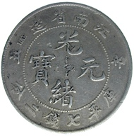 China. Quing Dynasty. Emperor Puyi (1875-1908), dragon dollar 1889. This is one of the first Chinese coins 'western-style' - albeit still without any portrait. © MoneyMuseum, Zurich.