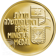 Yitzhak Shamir, seventh in the 'Prime Minister of Israel' State Medal Series.