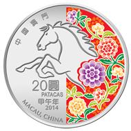 Macau / 20 Macao-Pataca / 1oz 999 silver / 40.70mm.
