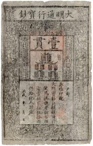 China. Banknote der Ming-Dynastie, 1368-1398, im Wert von 1.000 Ch'ien. Foto: MoneyMuseum.