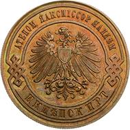 5316: Russland. Nikolaus II. 3 Kopeken, 1898, Berlin. Probe mit Jahreszahl 8981 und rückläufiger Umschrift. Bitkin 374 (R 2 ). stgl. Taxe: 8.000 Euro.