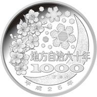 Japan / 1,000 Yen / silver / 31.1g / 40.00mm / Mintage: 100,000.
