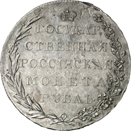 678: Russia. Alexander I, 1801-1825. Test strike of rouble 1801, St. Petersburg (Imperial Bank Mint). Bitkin 627. Extremely rare. Very fine. Estimate: 75,000 euros.