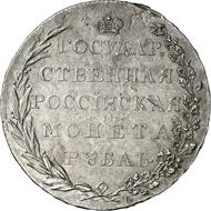 678: Russland. Alexander I., 1801-1825. Probe-Rubel 1801, St. Petersburg (Bankmünzstätte). Bitkin 627. Äußerst selten. Sehr schön. Schätzung: 75.000 Euro.