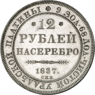 687: Russia. Nicholas I, 1825-1855. 12 rouble Platinum 1837, St. Petersburg. Fb. 158. Mintage only 53 examples. From auction sale Hirsch 22 (1959), 1060. PP, only slightly touched. Estimate: 40,000 euros.