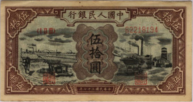 China. 50 Yuan, 1948. On the left a donkey drives a whim in circles. © HVB Stiftung Geldscheinsammlung, München.