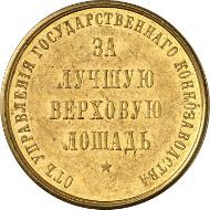 Nr. 1871: RUSSLAND. Alexander II., 1855-1881. Goldene Preismedaille der staatlichen Behörde für Pferdezucht für das beste Rennpferd. Diakov 686. Äußerst selten. Vorzüglich. Taxe: 40.000 Euro.