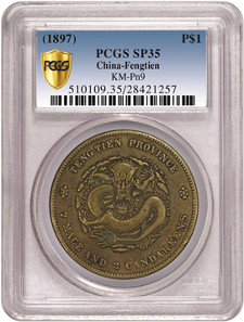 Eine der 4 bekannten 1897er Tien Fung Proben, bewertet mit PCGS SP35, wird im Februar 2014 von dem Auktionshaus