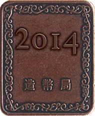 Obverse design: Paulownia. Reverse design: Letters '2014' and kanji characters representing 'Japan Mint.'