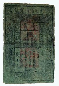 Chinesischer Geldschein: Eines der Highlights der Ausstellung ist dieser chinesische Geldschein aus dem 14. Jahrhundert. Er ist einer der ältesten erhaltenen Geldscheine der Welt und wurde vom kaiserlichen Finanzministerium während der Regierungszeit des Kaisers Hongwu (1368-1398) ausgegeben. (Foto: K. Glaw, Museum Mensch und Natur).