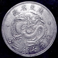 Sample coin for China National Mint, 1895. Source: Schuler.