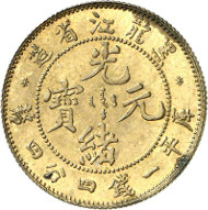 Lot 460: CHINA. Prägeanstalt Otto Beh, Esslingen. Heilongjiang Province. Pattern of 20 cents (1 mace, 4.4 candareens) n. d. (1897) in brass. Unpublished. About proof-like. Estimate: 5,000,- euros. Hammer price: 75,000,- euros.