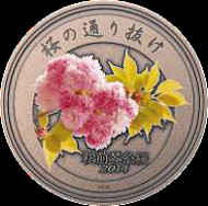 Japan/ Red Brass/ 110 g/ 55 mm/ Mintage: 3,000.