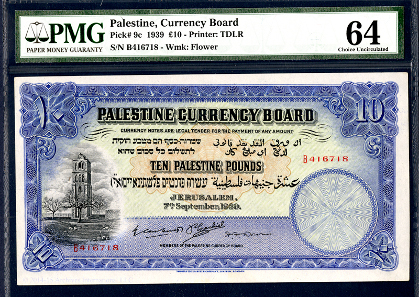 Palestine Currency Board, 1929 High Grade Issue Banknote, One of 2 Sequential Notes Being Offered. Palestine, 7th September, 1939, 10 Palestine Pounds, P-9c, Issued, S/N B416717, PMG graded Choice Uncirculated 64, amazing note rarely seen this nice. TDLR. None graded higher in the PMG census.