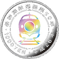 50th Anniversary of Shinkansen Silver Coin, Iridescent Color Shining Technology (obverse and reverse).