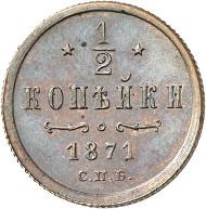 Nr. 5899: RUSSLAND. Alexander II. (1855-1881). Ku.-1/2 Kopeke, 1871, St. Petersburg. Bitkin 547 (R3). Aus Slg. Antonin Prokop 6 (2002), 331. Von größter Seltenheit. Fast Stempelglanz. Taxe: 5.000,- Euro. Zuschlag: 42.000,- Euro.