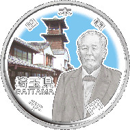 Japan/ 1,000 Yen/ Pure Silver/ 31.1 g/ 40 mm/ Mintage: 100,000.