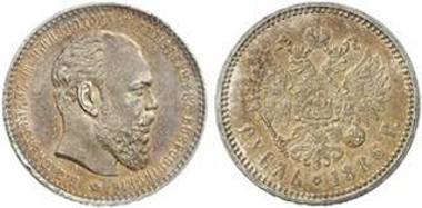 Russland, Alexander III., Probe-Rubel 1886, Zuschlag: 1.300.000,- SFR. Sincona 19 (2014), 880.