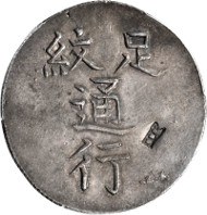 CHINA. Fukien. Chang Chow Military Ration Dollar, ND (1844). PCGS Genuine--Tooled, AU Details Secure Holder. L&M-290; K-5; WS-1028 (plate coin). Very Rare. Estimate: $20,000 - $30,000.
