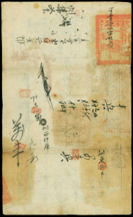 CHINA - EMPIRE. Board of Revenue. 10 Taels, Yr. 4 (1854). P-A12b. (S/M#H176-13). CMC Very Fine 25. Estimate: $6,000 - $8,000.