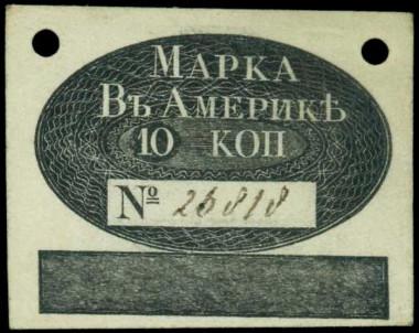 Russian-American Company. No Date (1820s-1860s) 10 Kopeck