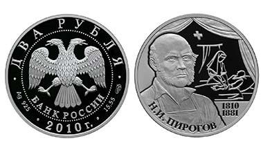 2 Rubel in Silber