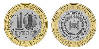 10 Rubel in Kupfer-Nickel