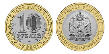 10 Rubel in Kupfer-Nikel
