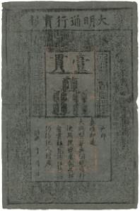 China, Ming Dynastie 1 Kuan 1368-1399. Sehr selten in dieser Erhaltung. Ausruf: 3.000 Euro.