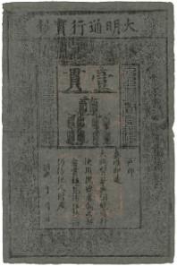 Los 1312: China, Ming Dynastie 1 Kuan 1368-1399, vorzüglich erhaltenes Exemplar dieser ersten Banknote der Geschichte. Ausruf: 3.000 Euro, Zuschlag: 7.000 Euro.