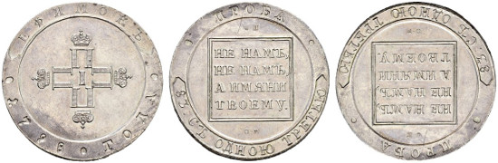 385: Paul I. Pattern-Efimok 1798. Bitkin 217. Almost uncirculated. CHF 120'000.