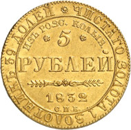 Lot 532: RUSSIA. Nicholas I, 1825-1855. 5 rouble 1832, St. Petersburg. Made of metal mined from the gold mines at Kolyvan. Very rare. Good very fine. Estimate: 20,000,- GBP.