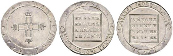 Los 385: Probe-Efimok 1798, Münzstätte St. Petersburg. Bitkin 217 (R4). Severin 2437 (RRRR äusserst selten). GM 2.5 (sehr selten).Schätzung: CHF 120'000. Zuschlag: CHF 1'500'000.