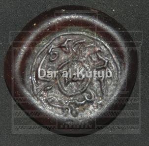 Glass - Mamluk, Sultanate of Egypt, CE 1250-1517.6057, Egyptian National Library.