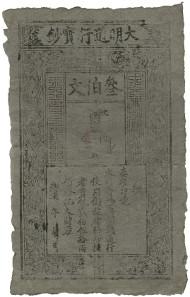 Los 2780: China, Ming Dynastie, 300 Käsh, 1368-1399. Fast vorzüglich erhaltenes Exemplar dieser ersten Banknotenemission der Geschichte. Ausruf: 5.000 Euro, Zuschlag: 25.000 Euro.