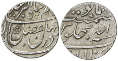 LOT 1544: MUGHAL: Akbar Adil Shah, 1753, rupee, Allahabad, year one (ahad), KM-763, Zeno-78896 (same dies), choice VF to EF, Highest Rarity, ex Paul Stevens Collection. Estimated at $12,000-16,000.