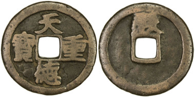 LOT 803: MIN: Tian De, 943-945, large AE cash, Hartill-15.59A, Fine, Highest Rarity, ex Zhao Quanzhi Collection. Estimated at $10,000-15,000.
