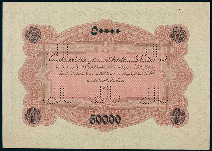 Lot 3736: TURKEY, Ottoman Empire, Mehmed V (1909-1918), State Notes of the Ministry of Finance, specimen fifty thousand livres, AH1332 (1916), No. 00, unsigned. Light handling marks and minor toning around the edges, otherwise good extremely fine and of the utmost rarity. Estimate: $100,000.