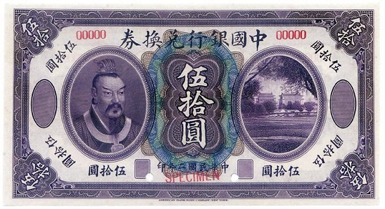 Lot 10: China - Empire. Bank of China, Specimen 50-Yuan, Year 2 (1913). In CMC holder graded Gem Uncirculated 65 OPQ. Rare. Estimate: US$ 7,500-9,500.