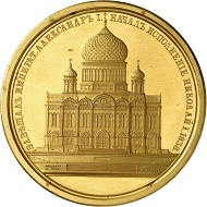 Lot 403: RUSSIA. Nicholas I, 1825-1855. Gold medal 1838 by P. Utkin, on the groundbreaking of the Cathedral of Christ the Saviour in Moscow. Extremely rare. FDC. Estimate: 120,000 euros.