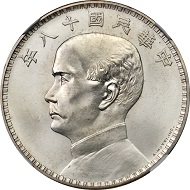 Lot 62104: China. Pattern Dollar, Year 18 (1929)-R. Rome Mint. Finely reeded edge, Satin finish. NGC SP-66. Cf. L&M-91; cf. K-614a; cf. Shanghai Museum-Mr. Shi Jiagan's collection-pg 128#600. Extremely rare and possible unique. Estimate: $100,000-$120,000.