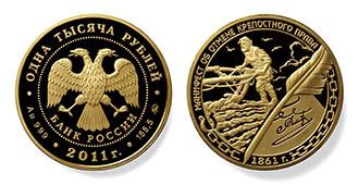 Rußland. 1000 Rubel, AV 999, 155,5 g, Moskau, Designer: S. Kozlov und D. M. Erokhin, Auflage: 250 Stück.