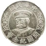 Lot 733: CHINA: silver dollar, ND (1912).