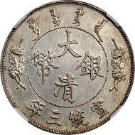 Lot 62046: China. Long Whisker Dragon Pattern Dollar Struck in Silver, Year 3 (1911). Tientsin Mint. L&M-29; Kann-223b; KM-Pn305. Extremely rare. NGC MS-62.