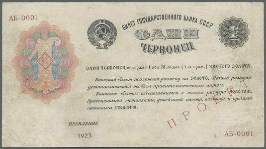 Nr. 505795: Russland: Staatsbank der Udssr, 1 Chervonze 1923 Prototyp, nie ausgegeben, P. NL, mit rotem Überdruck
