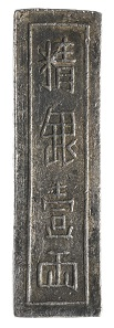Annam, Gia Long Nien Tao, Silberbarren zu 1 Lang. Silber, 42 mm x 12 mm. Foto: Jakob Adolphi, Halle.