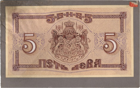 Lot 7027: Bulgaria. Pattern of a 5 Leva banknote. Previously unknown. Nearly very fine. CHF 1,200.